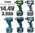 マキタ インパクトドライバー 【APT/ベーシックタイプ】14.4V充電式インパクトドライバー TD138DRFX【3.0Ah電池タイプ】 カラー各種