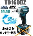 マキタ インパクトドライバー 【APT/ブラシレス】14.4V充電式インパクトドライバー TD160DZ(本体のみ)【バッテリー・充電器は別売】