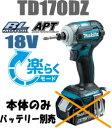 マキタ インパクトドライバー 【APT/ブラシレス】18V充電式インパクトドライバー TD170DZ(本体のみ)【バッテリー・充電器は別売】