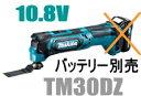 マキタ電動工具 10.8V充電式マルチツール TM30DZ(...