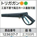 マキタ電動工具 高圧洗浄機用アクセサリー トリガガン 123637-7【※MHW0820/MHW0810標準付属品です】