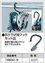 マキタ電動工具 吊り下げ用フックセット品 198041-9