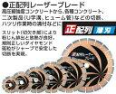 マキタ電動工具 ダイヤモンドホイール 正配列レーザーブレード薄刃 105mm A-60355