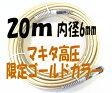 【限定ゴールドカラー】マキタ電動工具 高圧スリックホース(外径10×内径6mm) ×20m巻 A-61210