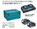 マキタ電動工具 パワーソースキット1(マックパックタイプ3+BL1860B×2個+DC18RD) A-61226