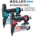 マキタ電動工具 高圧仕上釘打機 AF552H(赤)/AF55...