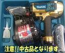 【中古品】マキタ電動工具 90mm高圧エアー釘打機 AN933H(ゴールドボディ)