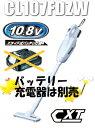 マキタ掃除機 10.8Vマキタ充電式クリーナーCL107FD...