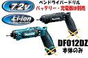 マキタ電動工具 7.2V充電式ペンドライバードリル DF012DZ(青)/DF012DZ(黒)(本体のみ)【バッテリー・充電器は別売】
