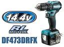 マキタ電動工具 14.4V充電式ドライバードリル DF473DRFX【3.0Ah電池タイプ】