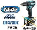 マキタ電動工具 14.4V充電式ドライバードリル DF473DZ(本体のみ)【バッテリー・充電器は別売】