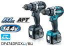 マキタ電動工具 14.4V充電式ドライバードリル DF474DRGX(青)/DF474DRGXB(黒)【6.0Ah電池タイプ】