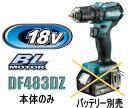 マキタ電動工具 18V充電式ドライバードリル DF483DZ(本体のみ)【バッテリー・充電器は別売】