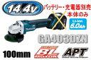 マキタ電動工具 14.4V充電式100mmディスクグラインダ...