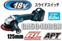 マキタ電動工具 18V充電式125mmディスクグラインダー(スライドスイッチタイプ) GA504DRGN【6.0Ah電池×1個セット】