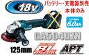 マキタ電動工具 18V充電式125mmディスクグラインダー(スライドスイッチタイプ) GA504DZN(本体のみ)【バッテリー・充電器は別売】