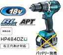 マキタ電動工具 18V充電式振動ドライバードリル HP484...