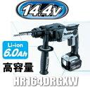 マキタ電動工具 【16mm】14.4V充電式ハンマードリル HR164DRGX(青)/HR164DRGXW(白)【6.0Ah電池タイプ】