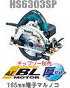 マキタ電動工具 【深切り】165mm電子マルノコ(チップソーは別売) HS6303SP(青)/HS6303SPB(黒)