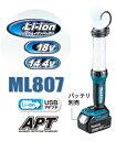 マキタ電動工具 14.4V/18V用充電式LEDワークライト ML807(USBアダプタ機能搭載)【バッテリー・充電器は別売】