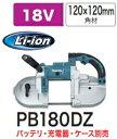 マキタ電動工具 18V充電式ポータブルバンドソー PB180...