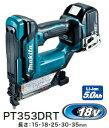 欠品 マキタ電動工具 18V充電式ピンタッカー PT353DRT【5.0Ahバッテリータイプ】