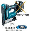 マキタ電動工具 18V充電式ピンタッカー PT353DZK(本体+ケースのみ)【バッテリー・充電器は別売】