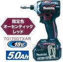 マキタ インパクトドライバー 【APT/ブラシレス】18V充電式インパクトドライバー TD170DTXAR(オーセンティックレッド)【5.0Ah電池タイプ】