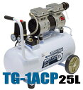 TG POWERTOOLS 静音オイルレスエアーコンプレッサー【25L】 TG-1ACP