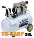 TG POWERTOOLS 静音オイルレスエアーコンプレッサー【39L】 TG-2ACP