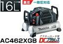 マキタ電動工具 【16L】高圧エアーコンプレッサー【2口高圧・2口一般圧】 AC462XGB(黒)