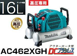 マキタ電動工具16L高圧エアーコンプレッサー4口高圧AC462XGH(青)