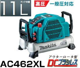 マキタ電動工具11L高圧エアーコンプレッサー2口高圧・2口一般圧AC462XL(青)/AC462XL