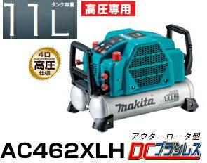 マキタ電動工具11L高圧エアーコンプレッサー4口高圧AC462XLH(青)/AC462XLHB(黒)