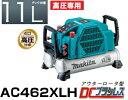 マキタ電動工具 【11L】高圧エアーコンプレッサー【4口高圧】 AC462XLH(青)/AC462XLHB(黒)