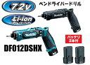 マキタ電動工具 7.2V充電式ペンドライバードリル DF012DSHX(青)/DF012DSHXB(黒)【バッテリー2個・充電器・ケース付】
