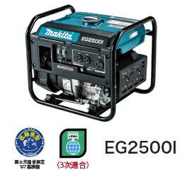 マキタ電動工具インバーター発電機EG2500I