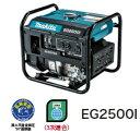 マキタ電動工具 インバーター発電機 EG2500I