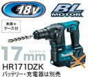 マキタ電動工具 【17mm】18V充電式ハンマードリル HR171DZK(青)(本体+ケース)【バッテリー・充電器は別売】