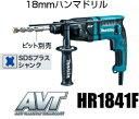 マキタ電動工具 18mmハンマードリル HR1841F(SDSプラス) 穴あけ専用