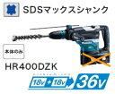 マキタ電動工具 【18V×2=36V】充電式ハンマードリル【40mmクラス】 HR400DZK(SDSマックス)(本体+ケース)【バッテリー・充電器は別売】