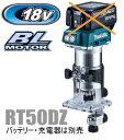マキタ電動工具 18V充電式トリマ RT50DZ(本体の...