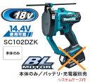 マキタ電動工具 18V充電式全ネジカッター SC102DZK...