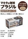 マキタの珈琲 ブラジル(ビター) A-66450(カフェポッド用/20袋入)