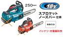 マキタ電動工具 18V充電式チェンソー【250mm】 MUC...