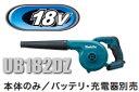 マキタ電動工具 18V充電式ブロアー UB182DZ(本体の...