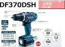 マキタ電動工具 14.4V充電式ドライバードリル DF370DSH【1.5Ah】【バッテリーBL1415N×1個/充電器/ケース付き】