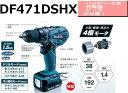 マキタ電動工具 14.4V充電式ドライバードリル DF471DSHX【1.5Ah】【バッテリーBL1415N×2個/充電器/ケース付き】