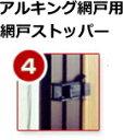 川口技研 アルキング網戸専用 網戸ストッパー AKS-1