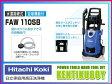 日立電動工具 家庭用高圧洗浄機 FAW110SB